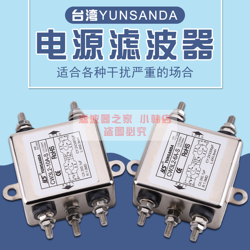 Taiwan YUNSANDA Power Supply Filter CW3L2-3A/6A/10A-S/T Enhanced Single-phase 220V