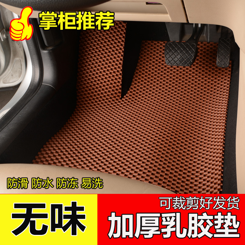 Fanyi Waterproof and Slip-proof Latex Car Footpad A6LA4L Road View Maitengqijun Tianqu RAV4 Langyi Special Purpose