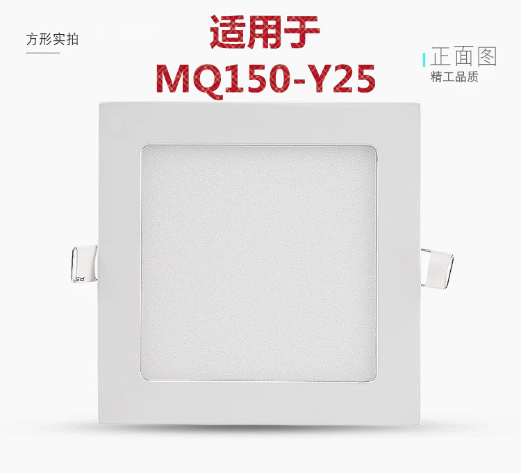 Applicable to OPPLE Opel Lighting MQ150-Y25 kitchen ceiling lamp embedded bathroom kitchen ceiling dark outfit