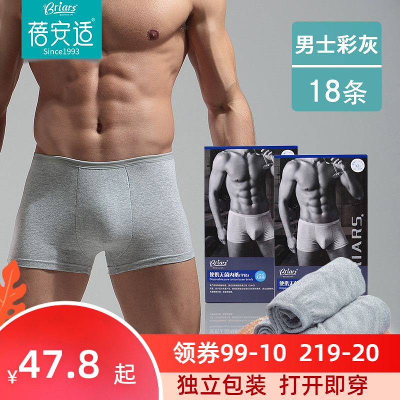 Yan Ansi disposable underwear travel travel travel men and women pure cotton flat corner shorts maternity student sterilization type