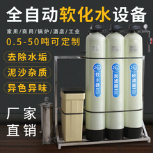 Industrial water softener, underground well water filter, water purifier, commercial boiler, hard water, soft water treatment equipment, large