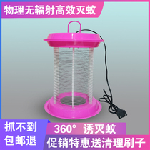 Mosquito lamp household indoor child mute lure to catch the anti-ultraviolet kill mosquito lamp Bick artifact catch mosquito