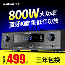 Qisheng QS-Q53 new professional high-power Bluetooth home amplifier KTV stage bass HiFi digital karaoke amplifier 2 1 amplifier AV