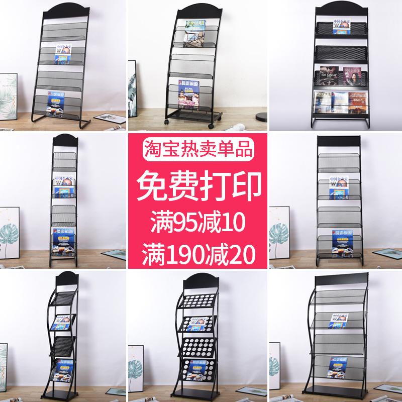 Propaganda display rack newspaper rack magazine rack to collect the floor shelf iron object newspaper shelf information shelf book shelf