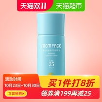 MOM FACE pro-moisturizing pregnant women sunscreen isolation sunscreen SPF25 PA . . . special during pregnancy