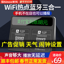 WeChat money beep sound wifi Bluetooth wireless network remote Alipay QR code payment arrival voice broadcast commercial speakers large volume speaker amplification artifact with display