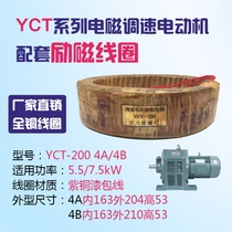 Electromagnetic variable speed motor excitation coil YCT200 5.5-7.5kw motor maintenance accessories copper wire 4A4B