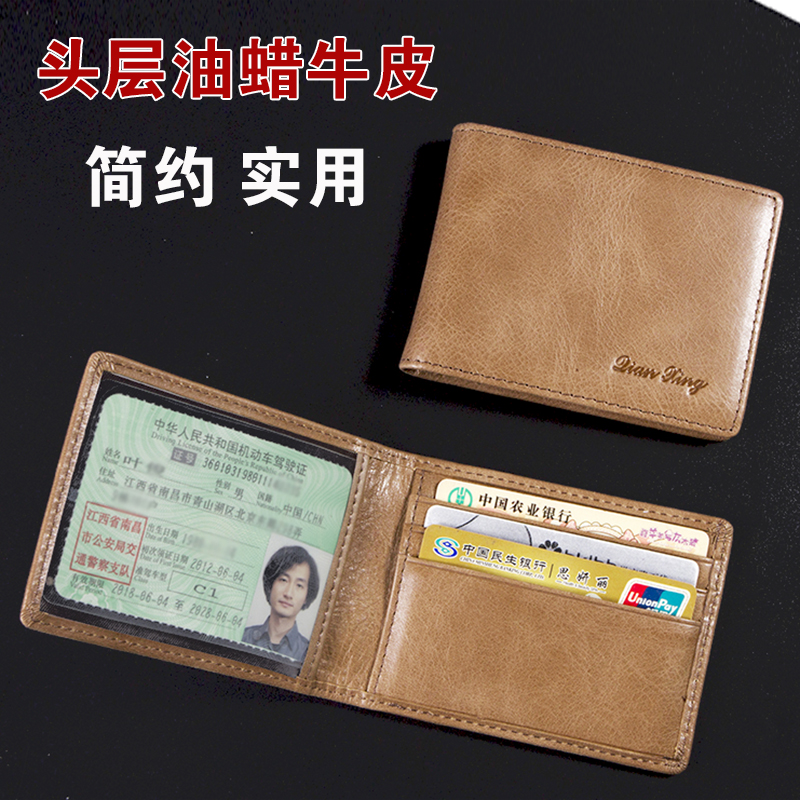 Driving License Cover Male Dermis Ultra-thin Individual Creative Women's Motor Vehicle Driving License Multifunctional Driving License Cover