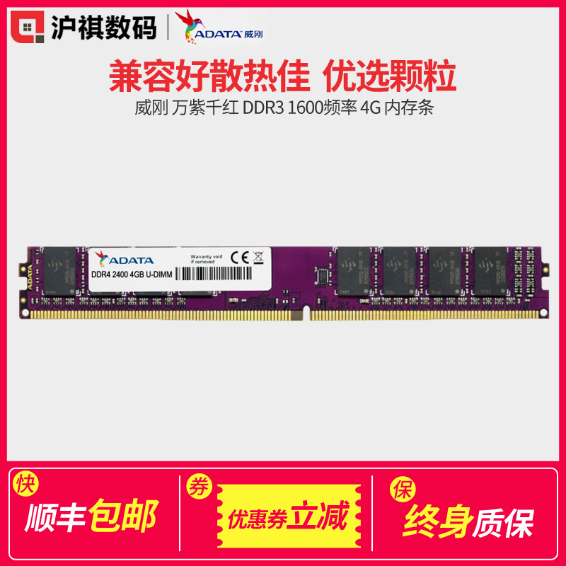 Weigang 4G 8G DDR3 DDR4 1600 2400 2666 million purple red desktop game memory bar
