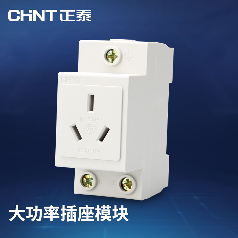 CHINT Switch socket AC30 series/CHINT socket/AC30-108/ CHINT 10A three-hole socket