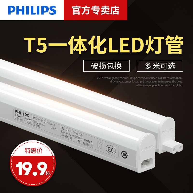 Philips LED bracket lamp integrated fluorescent strip lamp T8 grille lamp tube 1.2m household ceiling lamp