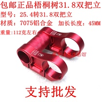 Wutongshu 25.4MM to 31.8MM bicycle double handlebar 7075 aluminum alloy folding car super LITEPRO
