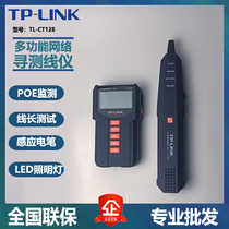 Same-day shipment of TPLINK multi-function finder CT128 network line detector standard POE non-standard four-core electric pen