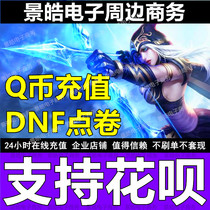 DNF underground city and Warriors point volume support flower dnf spring festival gift package Spring Festival set Year set point voucher remembrance card collection