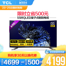 TCL 55Q960C 55 inch quantum dot ultra-thin 4K surface HDR artificial intelligence network LCD TV