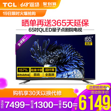 TCL 65Q960C 65 inch QDs Ultra-thin 4K Surface HDR Artificial Intelligence Network LCD TV