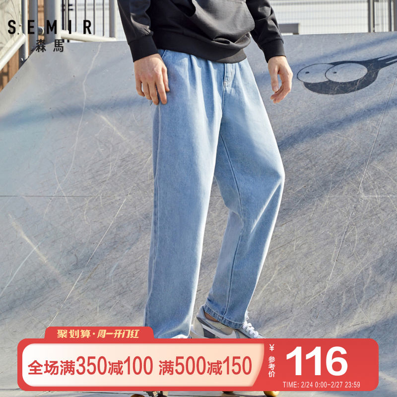 Senma men's jeans men's new spring 2020 loose straight bobbin pants fashion brand wide leg pants pants pants Hong Kong style pants