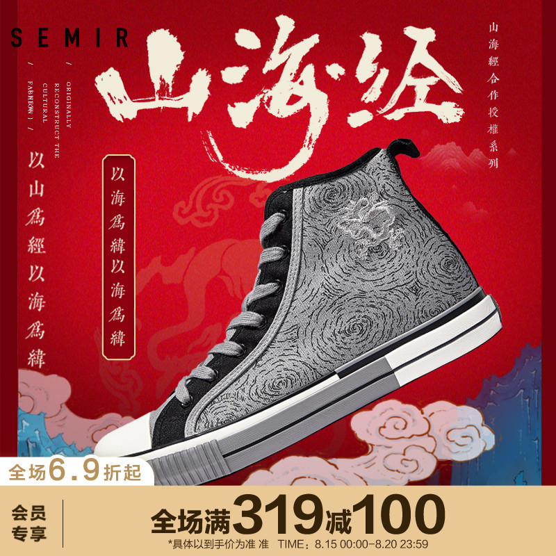 National tide mountain sea classics series semir high-top canvas shoes autumn 2020 new embroidery national tide shoes men