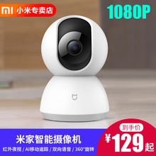Millet Camera Mijia Intelligent Camera Pan-Tai 1080P HD Home Wireless Network Monitoring Night Vision Wifi Remote Camera