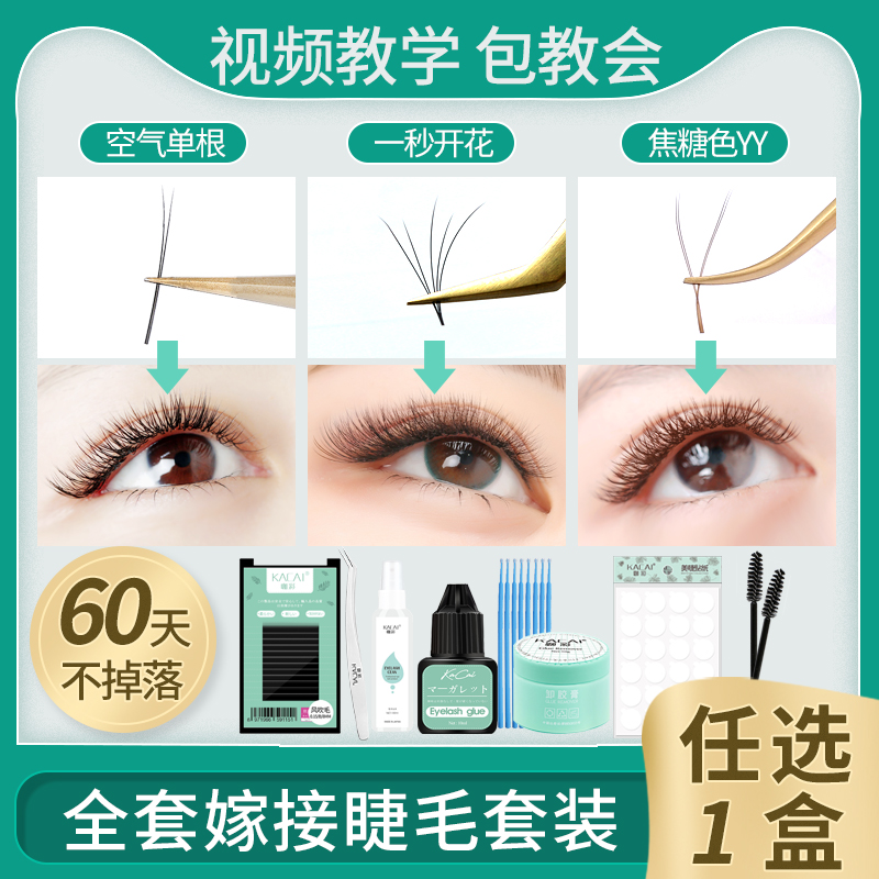 Open eyes self grafting eyelash suit self growing eyelash tool set for beginners single mixed set thick blossom