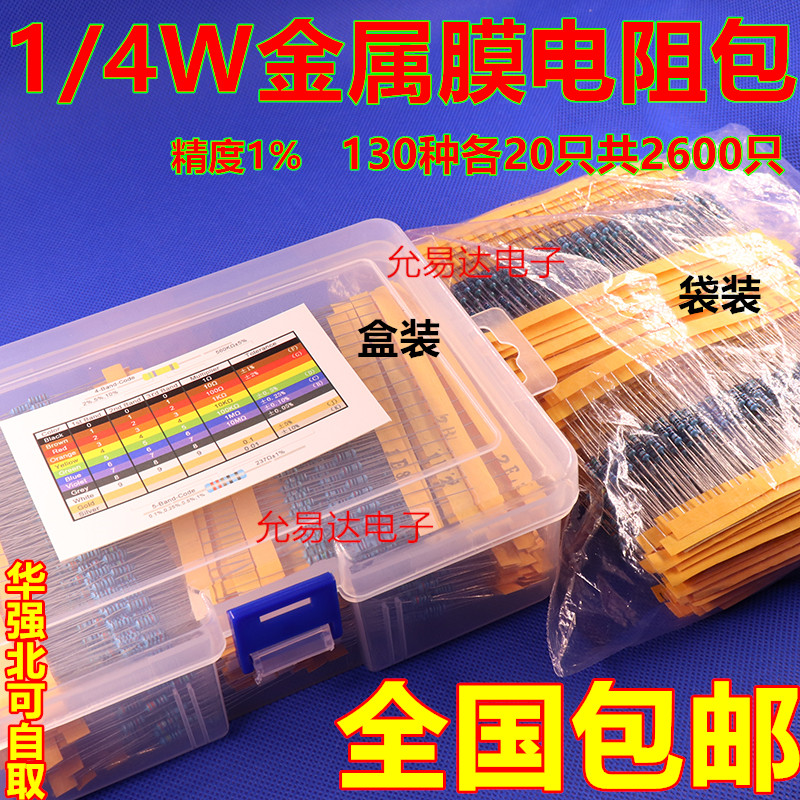 1 4W metal film resistance package component pack 0.25W full range of resistance values commonly used 130 kinds of a total of 2600