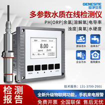 On-line residual chlorine PH detector Tap water dissolved oxygen turbidity Ozone hardness Suspended solids COD monitoring analyzer