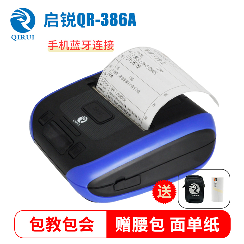 啓 QR386a thermal portable Bluetooth electronic single-print machine QR380a round pass Shentong Zhongtong Baishi Yunda daily express general courier single-machine convenient