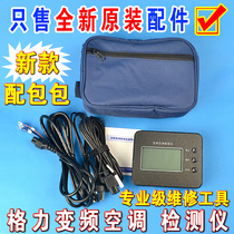New Gree frequency conversion air conditioning original detector tester frequency conversion external machine motherboard E6H5 fault repair tool