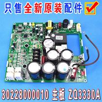 格力空调 多联机模块板 30228000010主板ZQ3330A 驱动板GRZQ86-R3