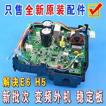 Boîte électrique générale de liangzhijing Kaidi Q Difu Jingyuan de panneau principal de conversion de fréquence de machine externe de climatiseur de conversion de fréquence de Gree