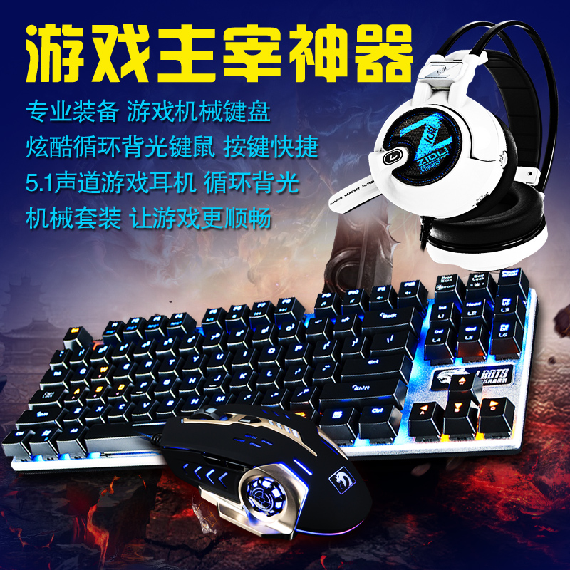 87 mechanical keyboard, mouse, earphone set, chicken game, three keys, mouse black axis, wired home notebook desktop