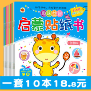 Their children baby paste stickers sticker book about brain development 2-3-4-5-6 years old puzzle educational toys