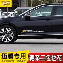 Volkswagen 17-19 Magotan special body lashings 20-21 Magotan B8 modified car waist line decoration as stickers