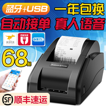 Automatic order receipt Bluetooth real voice takeaway printer Thermal receipt 58mm supermarket cash register Small portable Meituan Baidu hungry mobile phone wireless Bluetooth wifi order artifact