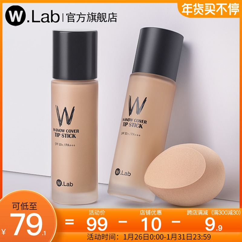 Korea wlab super model liquid W.Lab Concealer moisturizing and lasting oil control BB frost w official flagship store dry skin