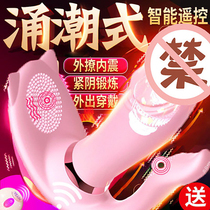 Jumping egg mute dormitory female supplies flea masturbation self-inserted underwear students go out to wear adult fun utensils