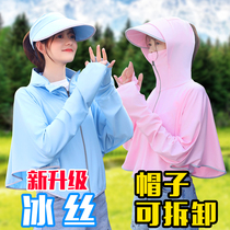 Sunscreen clothes womens 2021 summer new cycling ice silk sunscreen clothes UV-resistant breathable sunscreen cover-up thin jacket