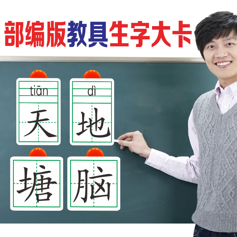 Teaching of Literacy Cards for Grade One and Grade Two Compiled by the Ministry of Education of the People's Republic of China