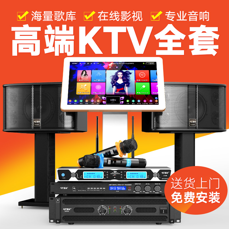 ATSH/ETSON H1 family living room karaoke singing machine family KTV SOUND SUITE full set of professional combination