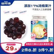 Shangke Shi burst berry juice fudge Strawberry fruit sandwich gel qq candy canned net Red iced childrens snacks