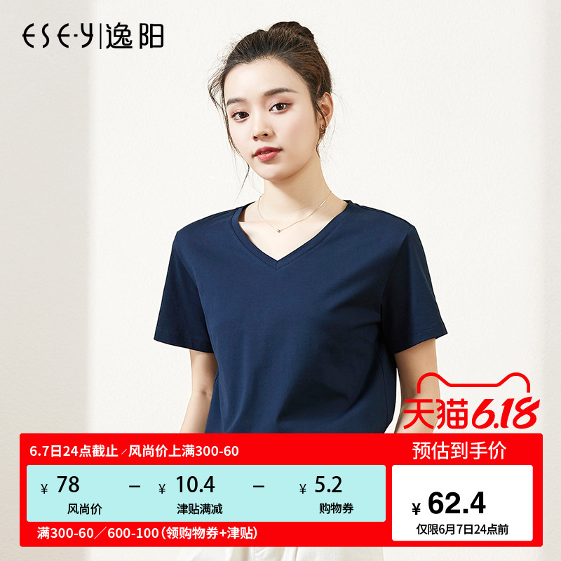 Yiyang 2020 summer new black short sleeve T-shirt women's V-neck solid loose white T pure cotton white bottom coat