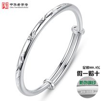 77 Valentines Day gift 9999 old Phoenix Xiangyun solid foot silver bracelet female sterling silver bracelet to send mom young models