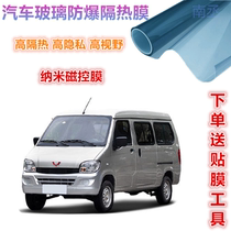 Wuling Rongguang S car film explosion-proof solar film sunscreen heat insulation film the whole car window high privacy film