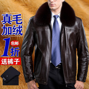 The old men's winter leather cashmere coat with thickened father put men in Haining leather jacket men
