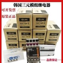 原装三元继电器模组 R4T-16P-S R4G-24V R4T-YC R4T-G6D 现货