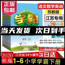 The new version of primary school students in the first grade the second grade the third grade 456 on the volume of Chinese mathematics English Jiangsu designated