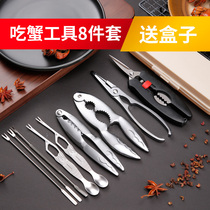 Stainless steel eating crab special tool crab eight pieces of household crab crab pliers clip to remove crab scissors artifact set