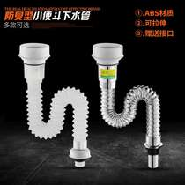 Wall-mounted urinal pool under the water pipe drain pipe s bend anti-fouling accessories urinal under the water urinal anti-odor cover