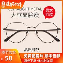 Ультралегкий чистый титан с близорукостью очки женщины имеют степень черная рамка очки кадр сетка красные маленькие глаза большой круглое лицо мужчины корейской версии прилив