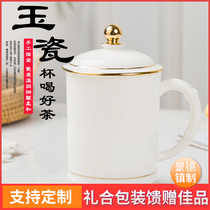 Jingdezhen high white porcelain jade porcelain water cup handmade ceramic gift box office personal cup with lid large capacity tea cup